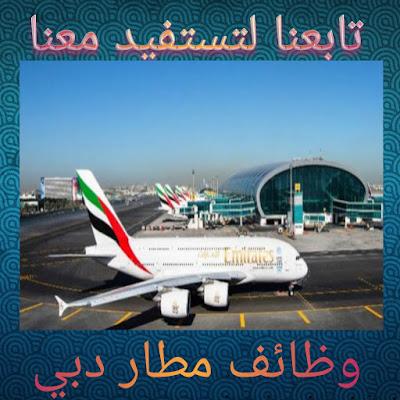 وظائف في الامارات، وظائف مطار دبي