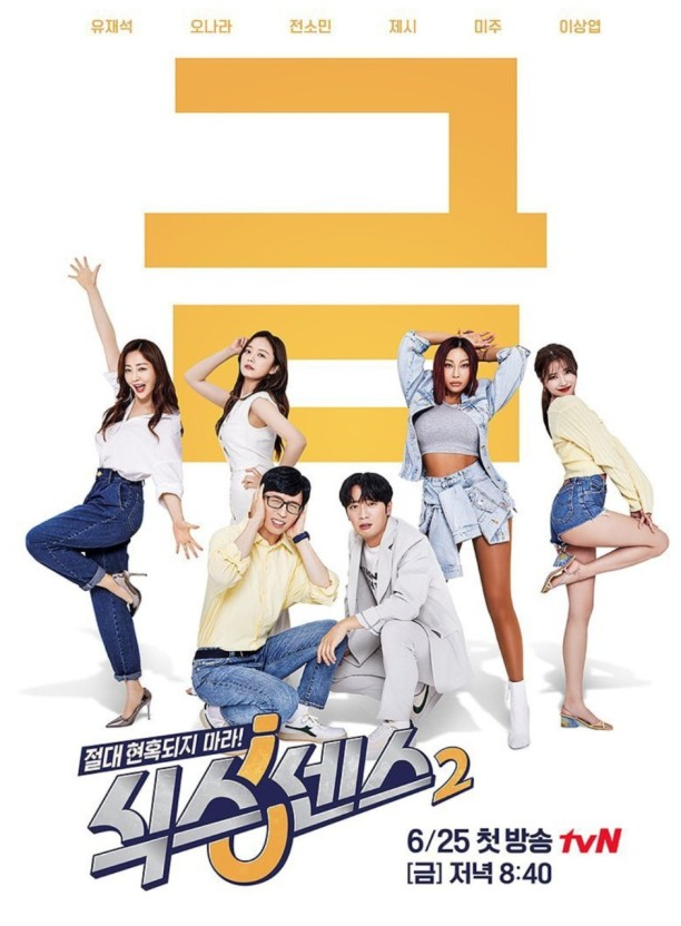 Korean Variety Show-The Sixth Sense returns in the second season, the original team host joins Lee Sang-yeop