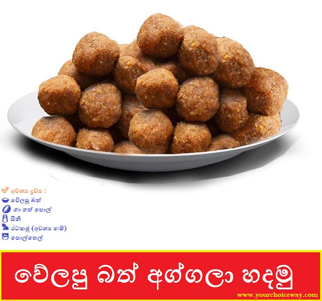 වේලපු බත් අග්ගලා හදමු (Roasted Rice Sweet Balls) - Your Choice Way
