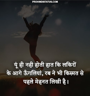 Positive Thoughts In Hindi About Life