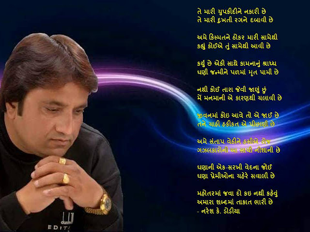 ते मारी चुपकीदीने नकारी छे Gujarati Gazal By Naresh K. Dodia