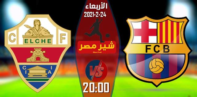ملعب مباراة برشلونة ضد التشي اليوم فى الدوري الاسباني