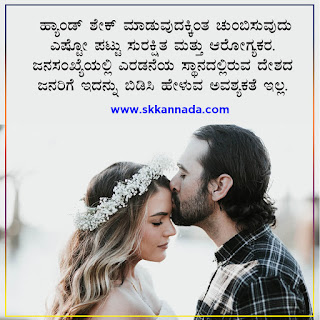 Kissing Amazing Facts in Kannada