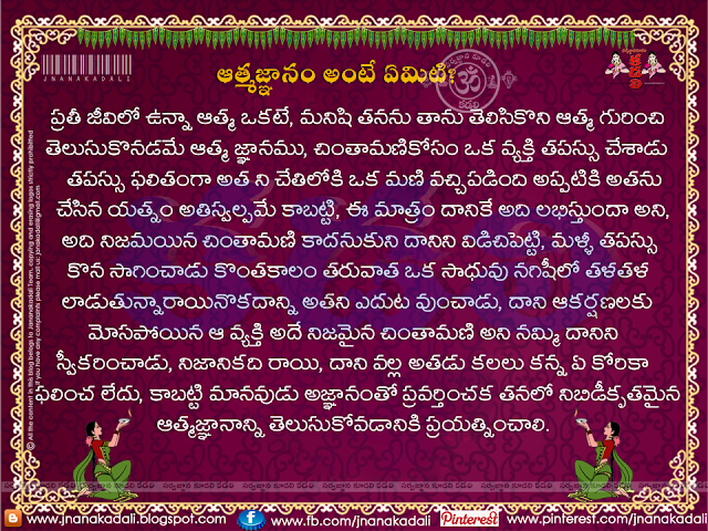 what is the meaning of Atma Jnanam Dharma sandehalu images,dharma sandehalu pics in telugu, dharma sandehalu wallpapers in telugu, dharma sandehalu picture quotes in telugu, dharma sandehalu telugu ugadi description about human lifes,telugu dharma sandehalu hd images,ugadi good or bad telugu dharma sandehalu description hd image wallpapers for facebook whatsapp