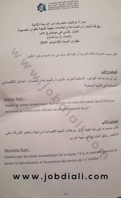 Exemple Concours de Recrutement Chambre de Commerce, d'Industrie et de Services Tanger-Tétouan-Al Hoceïma 2019