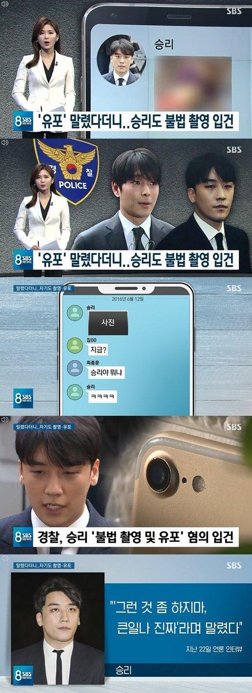 Mesajlar, Seungri'nin gizlice çekilmiş resimlere güldüğünü gösteriyor