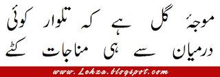 Moja-e-Gul Hai Ky Talwar Koi Darmayan Sy Hi Manajat Katy