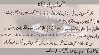 aankh mein pani utar aane ka ilaj in urdu
