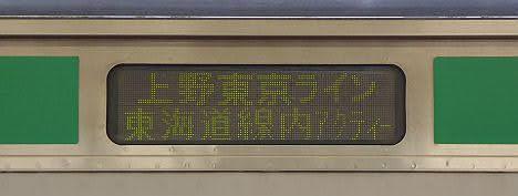 上野東京ライン 東海道線内アクティー1 E231系(2021.3廃止)