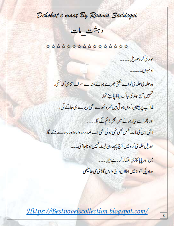 Dehshat e Maat By Raania Saddique Kidnapping Based Urdu Novel