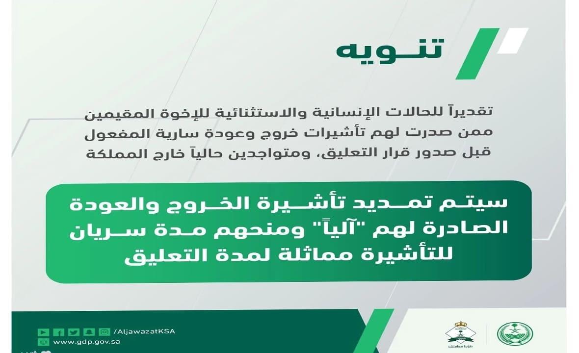 السعودية تبدء في تمديد تأشيرات الخروج والعودة مجانآ 3 شهور مغترب أون لاين