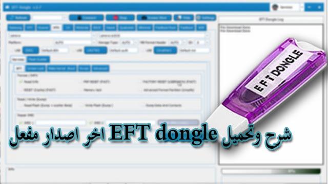 شرح وتحميل كراك EFT Dongle اخر اصدار  كامل بدون تثبيت