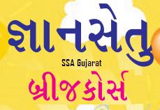 STD-6 Gyansetu Bridge course (Class Readiness) Videos @ Gujarat E-Class Samagra Shiksha YouTube Channel