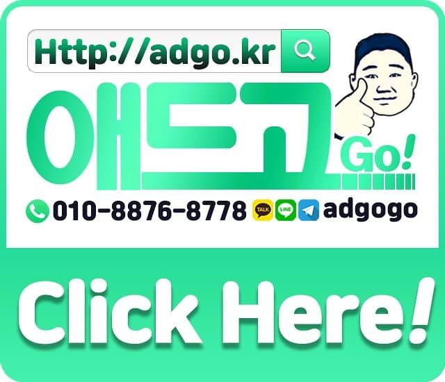 주례동인터넷광고대행