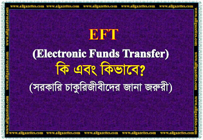 ইএফটি (EFT ) কি || What is Electronic Funds Transfer?