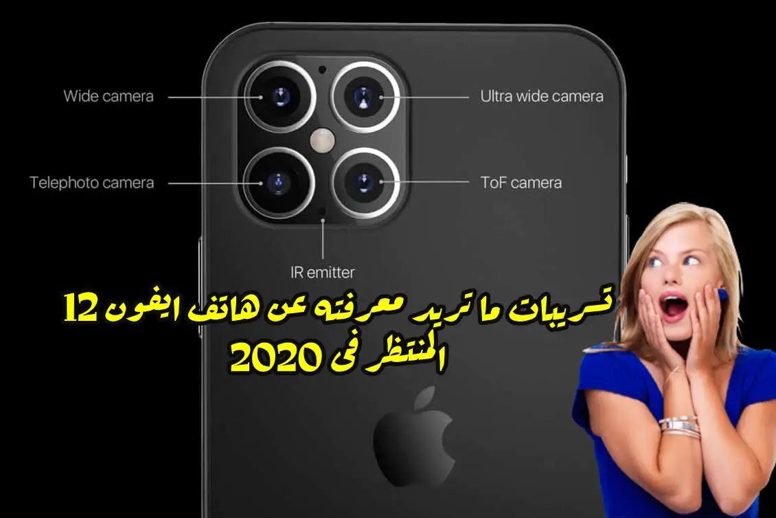 iphone 12  iphone 12 2020  iphone 12 5g  iphone 12 leaks  iphone 12 max  iphone 12 plus  iphone 12 prix  iphone 12 pro  iphone 12 pro max  iphone 12 release date  iphone 12 مواصفات  iphone 128gb
