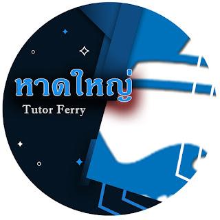Tutor Ferry สอนพิเศษที่บ้านที่หาดใหญ่