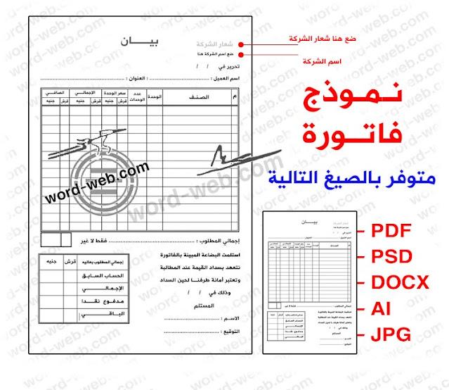 نموذج فاتورة word doc pdf جاهزة