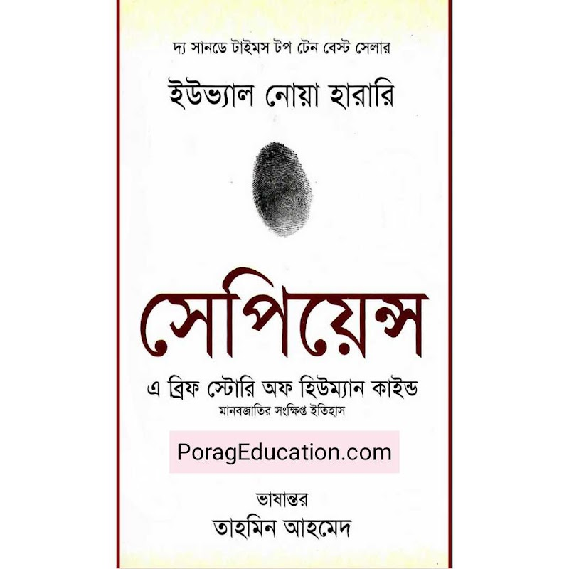 সেপিয়েন্স: এ ব্রিফ স্টোরি অফ হিউম্যান কাইন্ড অনুবাদ Pdf Download