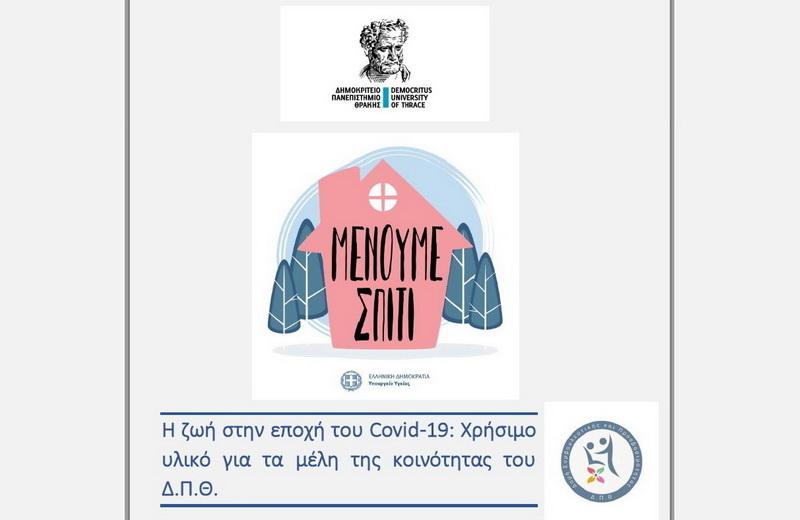 ΔΠΘ: Χρήσιμο υλικό για τις ψυχολογικές και ψυχοκοινωνικές επιπτώσεις της πανδημίας COVID-19