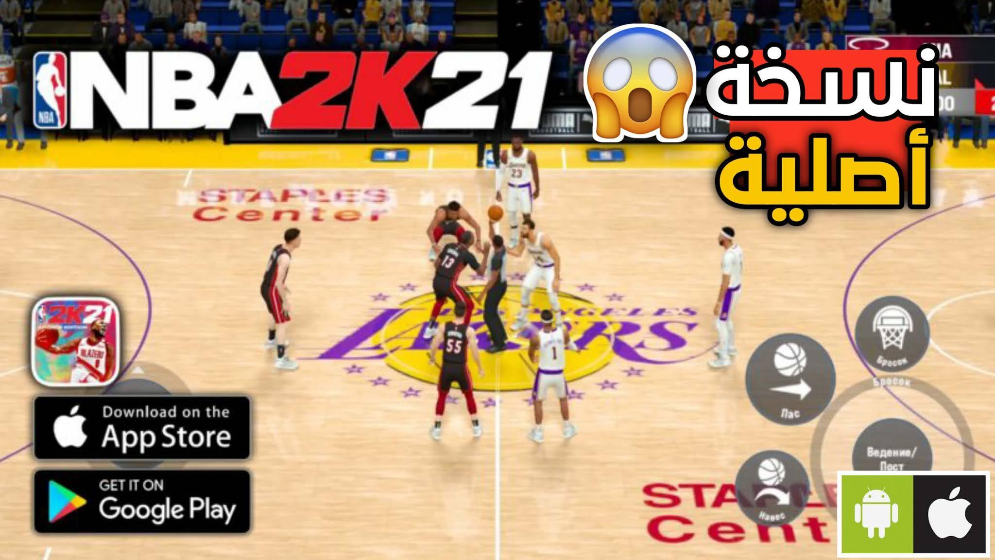 تحميل لعبة NBA 2K21 Mobile نسخة الأصلية للأندرويد و الأيفون