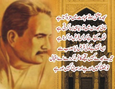 5 Best Iqbal Day Quotes 9 November 2017