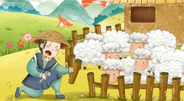 亡:逃亡,丢失;牢:关牲口的圈。羊丢失了再去修补羊圈,还不算晚。