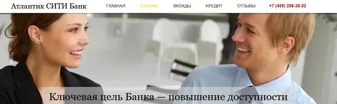 [ЛОХОТРОН] www.infoas.ru.com – Отзывы, развод на деньги! Атлантик СИТИ банк. Информация от PlayDengi