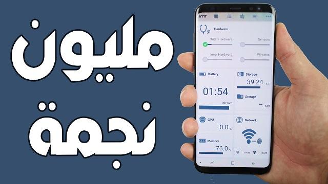 لا تشتري أي هاتف أو تستعمله قبل أن تجرب عليه هذا التطبيق