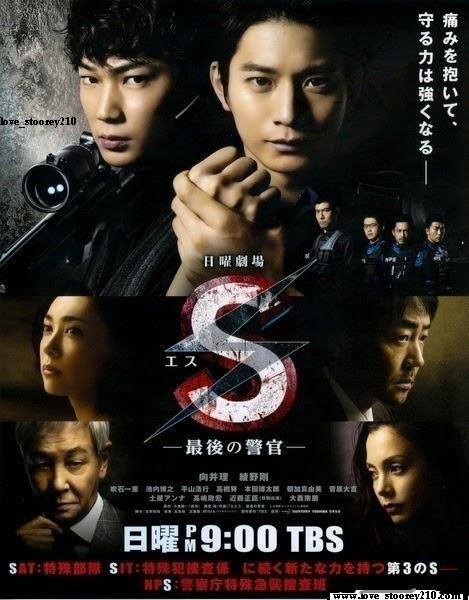 تحميل الدراما اليابانيه S - Saigo no Keikan مترجمه - مشاهدة دراما S - The Last Policeman مترجمه