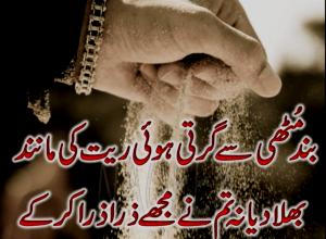 Sad Poetry Collection Dukhi Shayari Two Lines