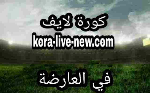 في العارضة fel3arda موقع في العارضة لبث المباريات بث مباشر في العارضه مباريات اليوم
