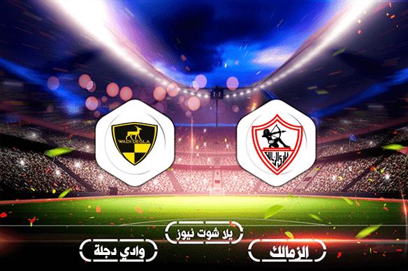 مشاهدة مباراة الزمالك ووادي دجلة بث مباشر  08-10-2020 في الدوري المصري