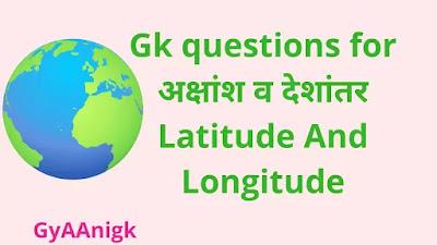 50+ GK अक्षांश और देशांतर से संबंधित प्रश्न Pdf