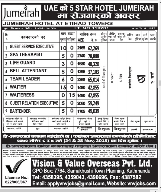 Jobs in 5 Star Hotel in UAE for Nepali, Salary Rs 78,,808