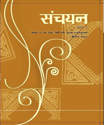 sparsh hindi book class 9