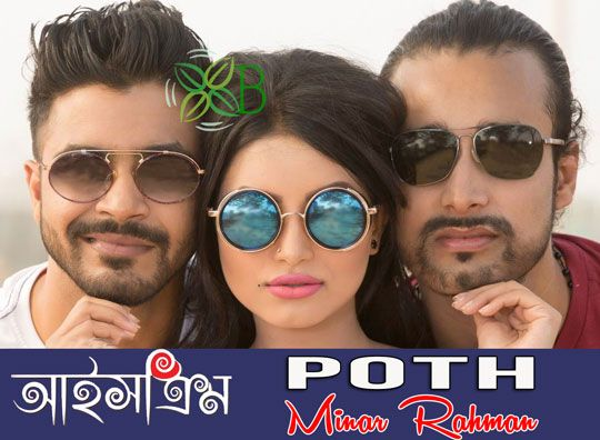 Poth - Icecream, Minar