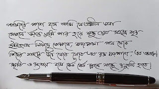 বাংলা সুন্দর হাতের লেখা