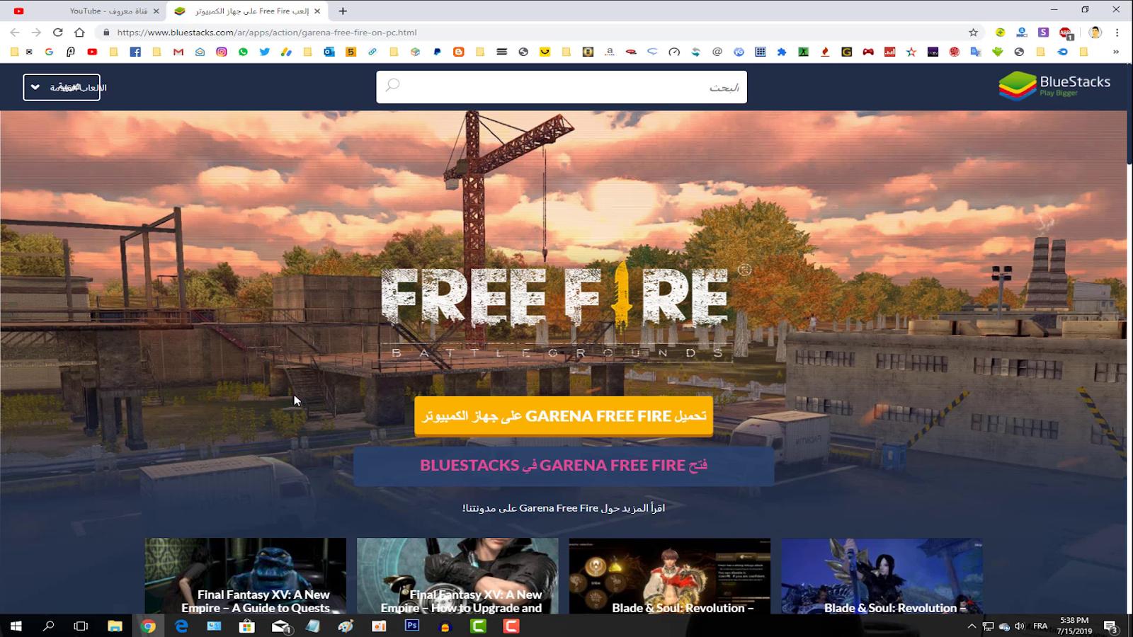 تحميل لعبة Freefire على Bluestaks مجانا