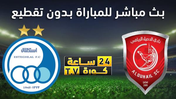 مشاهدة مباراة الدحيل واستقلال طهران بث مباشر دوري أبطال آسيا