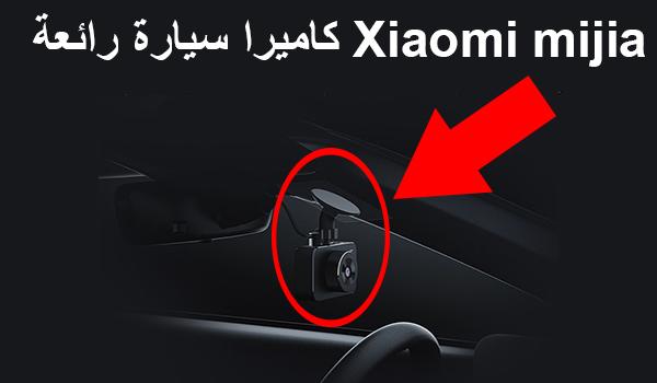 سعر ومواصفات كاميرا السيارة Xiaomi mijia Car DVR Camera