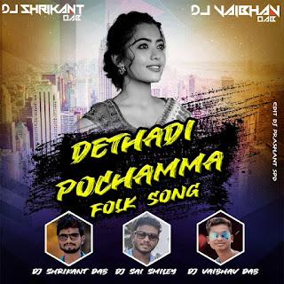 Dethadi Pochamma Gudi  ( Madrasi Mix ) Dj Shrikhant DAB & Dj Sai Smiley BDN X Dj Vaibhav DAB