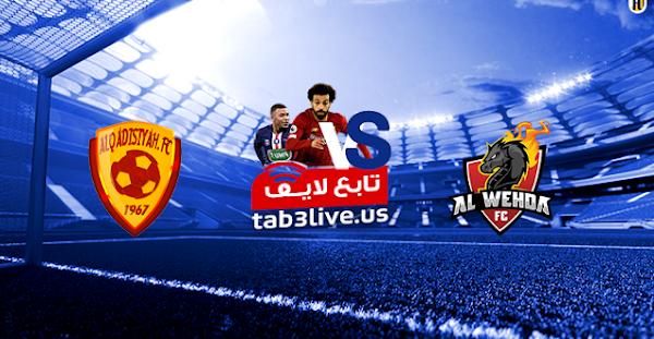 مشاهدة مباراة الوحدة والقادسية بث مباشر اليوم 2020/10/17  الدوري السعودي