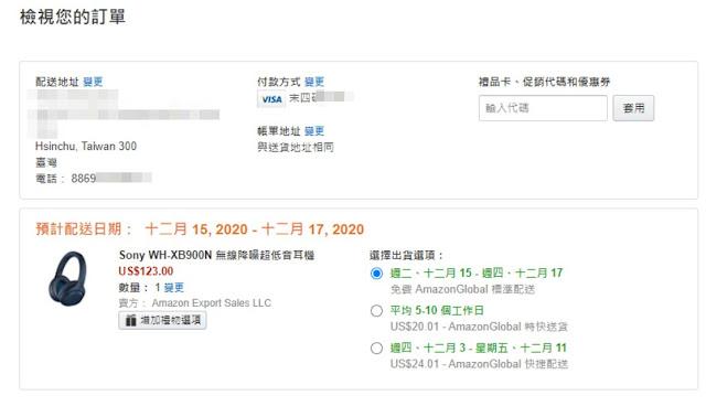 Amazon 檢視訂單