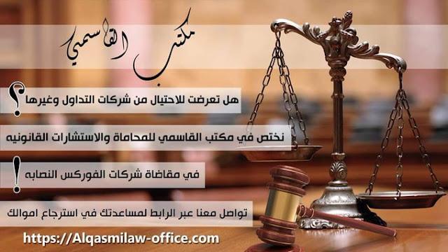 مكتب القاسمي لقانون الشركات والهجرة EVZFBuuWAAEOk7G+%282