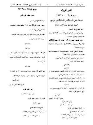 توظيف حكومي شركات الكويت