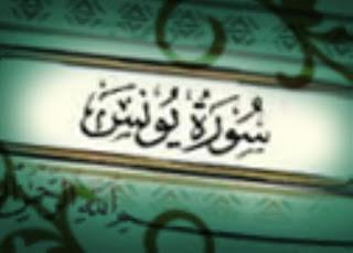 Photo of سورة يونس – سورة 10 – عدد آياتها 109