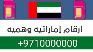 عمل رقم اماراتي وهمي | تفعيل الواتساب برقم اماراتي وهمي مجاني