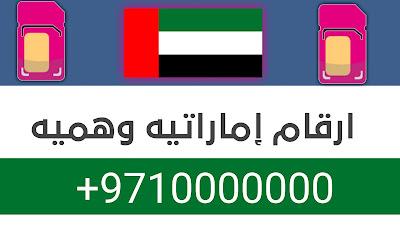 رقم اماراتي وهمي ( تفعيل الوااتساب برقم وهمي إمارتي) مجاناً