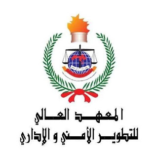 تم فتح استمارة التقديم الى المعهد العالي للتطوير الامني و الاداري دورة 27